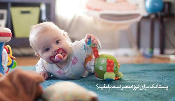 پستانک برای نوزاد مضر است یا مفید؟